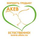 Ассоциация консультантов по естественному вскармливанию