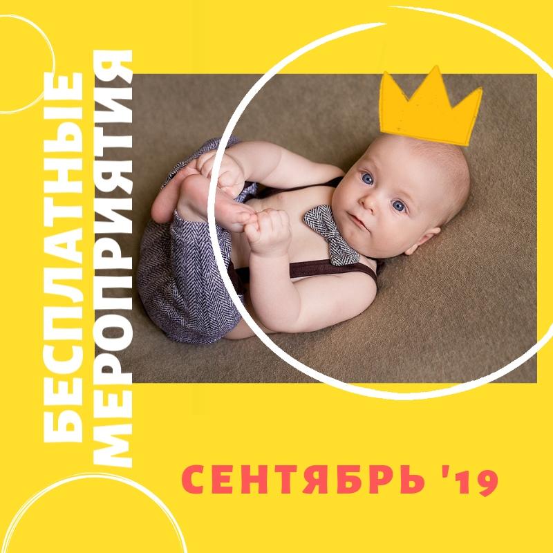 Бесплатные лекции для беременных на сентябрь в женских консультациях Брянска