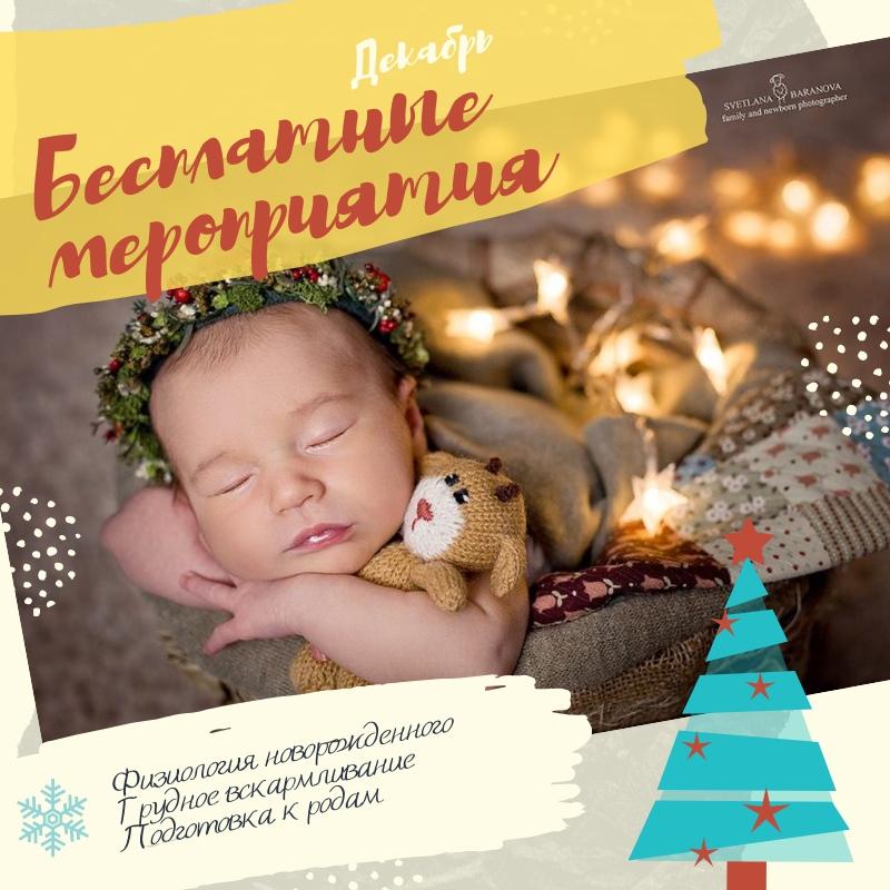 Бесплатные лекции для беременных на декабрь